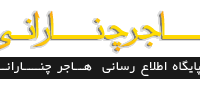 پیام تقدیرو تشکر سرکار خانم چنارانی از نمایندگان مردم نیشابوروفیروزه در دوره نهم مجلس شورای اسلامی