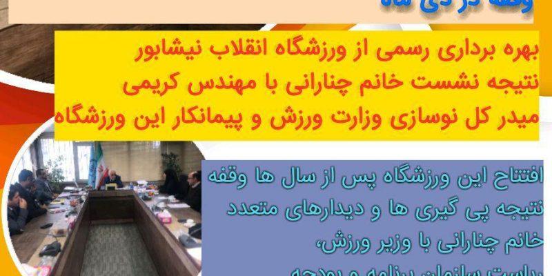 خبر خوش هاجر چنارانی برای مردم نیشابور بزرگ